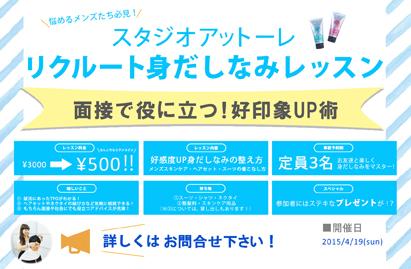 20140415menPOPfacebooka