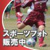 スポーツ・アルバム写真 販売中!
